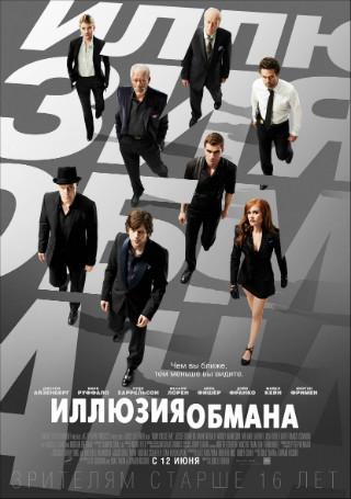 Иллюзия обмана (2013)