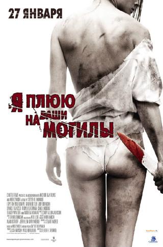 Я плюю на ваши могилы (2010)