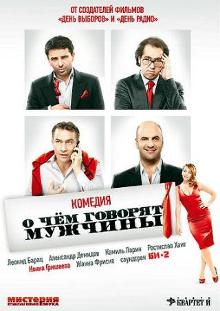 О чём говорят мужчины (2010)