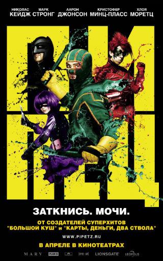 Пипец постер