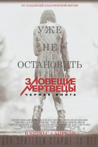 Зловещие мертвецы постер